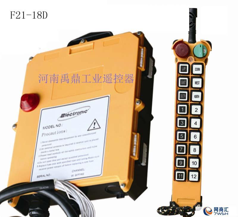 F21-18D 外壳:玻璃纤维增强尼龙; 防护:IP65; 电池:2节1.5V碱性AA电池; 按键:18只双速,1只急停; 按键内容:箭头 数字; 安全钥匙:有; 安全码:2亿种以上; 电压检测:电压不足2.2V操作时红灯慢闪提示;电压不足1.8V时发射器无法启动; 发射频率:310.0325-331.165MHz; 频道间隔:0.